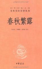春秋繁露(精)—中华经典名著全本全注全译丛书