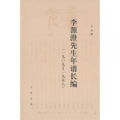 李源澄先生年谱长编(一九0九——一九五八)(精)