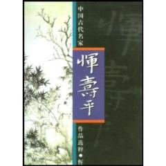 中国古代名家作品选粹-- 恽寿平