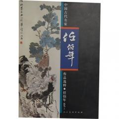 任伯年.花鸟2/中国古代名家作品选粹