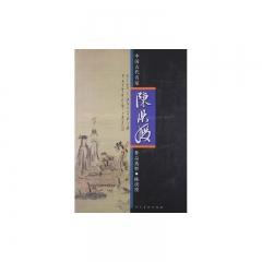 陈洪绶/中国古代名家作品选粹