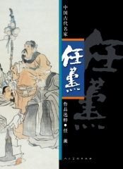 中国古代名家作品选粹-- 任薰