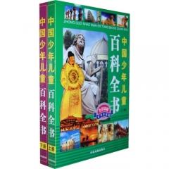 中国少年儿童百科全书(上下册,全彩印刷豪华珍藏版)