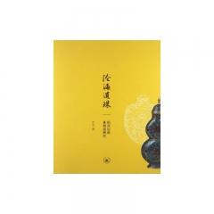沧海遗珠  掐丝珐琅鼻烟壶研究