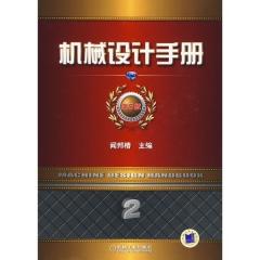 机械设计手册2(第五版)/精