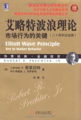 艾略特波浪理论:市场行为的关键(二十周年纪念、珍藏版)