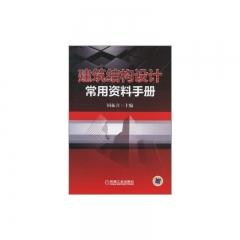 建筑结构设计常用资料手册(精)