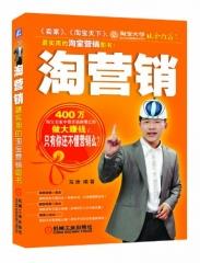淘营销:最实用的淘宝营销图书