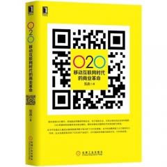 020移动互联网时代的商业革命