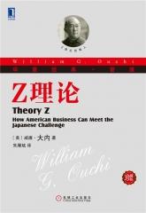 Z理论/华章经典·管理(珍藏版)