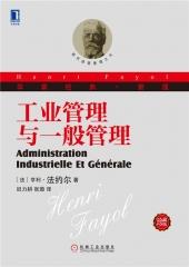 工业管理与一般管理/华章经典·管理(珍藏版)