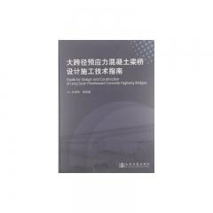 大跨径预应力混凝土梁桥设计施工技术指南(精)