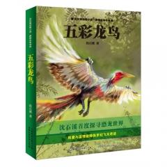 五彩龙鸟/沈石溪动物小说·感悟生命书系