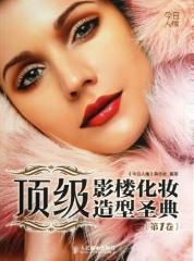 顶级影楼化妆造型圣典(第1卷)