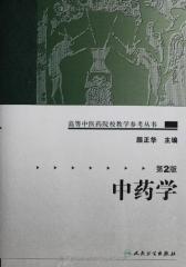 中药学(第2版)