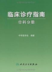 临床诊疗指南骨科分册
