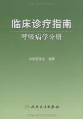 临床诊疗指南呼吸病学分册
