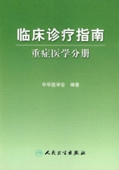 临床诊疗指南重症医学分册