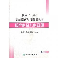 """临床""""三基""""训练指南与习题集丛书妇产科及儿科分册(含光盘)"""