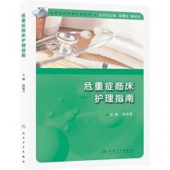 危重症临床护理指南