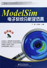 Modelsim电子系统分析及仿真(含光盘)