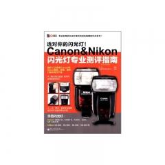 选对你的闪光灯!Canon & Nikon 闪光灯专业测评指南