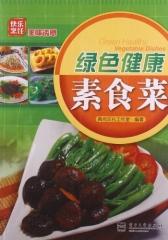 绿色健康素食菜