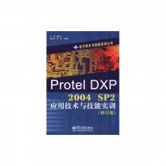 Protel DXP 2004 SP2应用技术与技能实训(修订版)