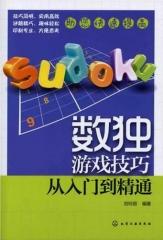 新华图书  支持正版 数独游戏技巧从入门到精通