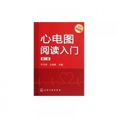 最新畅销版/心电图阅读入门(第二版)