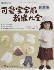 可爱宝宝服裁缝大全(图解版)