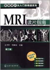 MRI 读片指南(第二版)