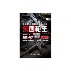 东西枪王AK-47 VS M16