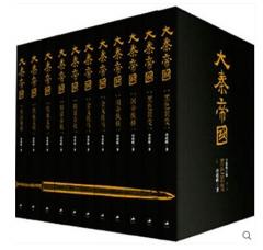 大秦帝国(全11卷)