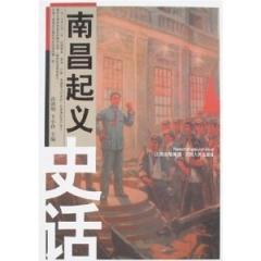 南昌起义史话