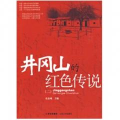 井冈山的红色传说(二)