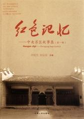 红色记忆——中央苏区故事集(第一辑)