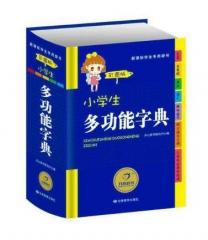 小学生多功能字典(最新双色版)精