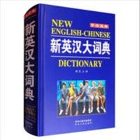 新英汉大词典(精)