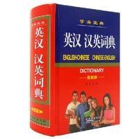 英汉.汉英词典(最新版)(精)