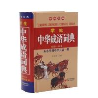 学生中华成语词典