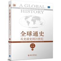 全球通史(第7版修订版.下):从史前史到21世纪