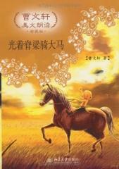 光着脊梁骑大马(含光盘)/曹文轩美文朗读.珍藏版