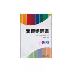 我爱学韩语:中级.2(含光盘)
