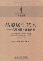 品鉴居住艺术——光耀城整体开发解析