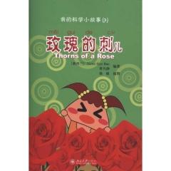 玫瑰的刺儿--我的科学小故事7(含光盘)