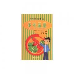 多吃蔬菜--我的科学小故事17(含光盘)
