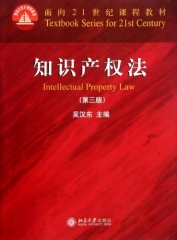 知识产权法(第三版)