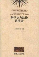 科学史方法论讲演录/当代科学文化前沿丛书