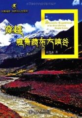 穿越雅鲁藏布大峡谷